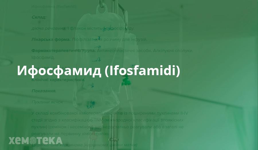 Ифосфамид (Ifosfamidi)