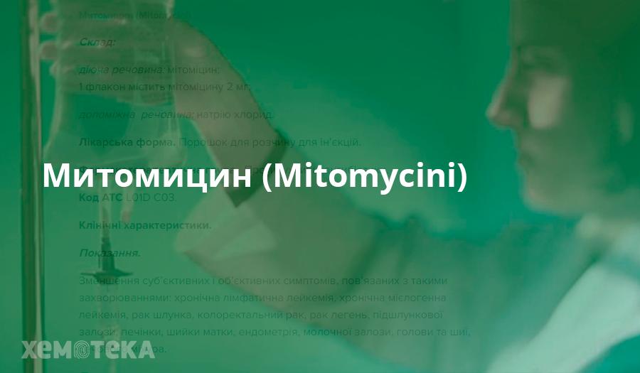 Митомицин (Mitomycini)