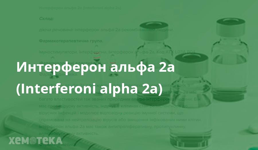 Інтерферон альфа 2а (Interferoni alpha 2a)