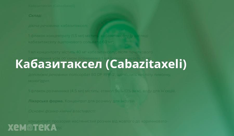 Кабазитаксел (Cabazitaxeli)