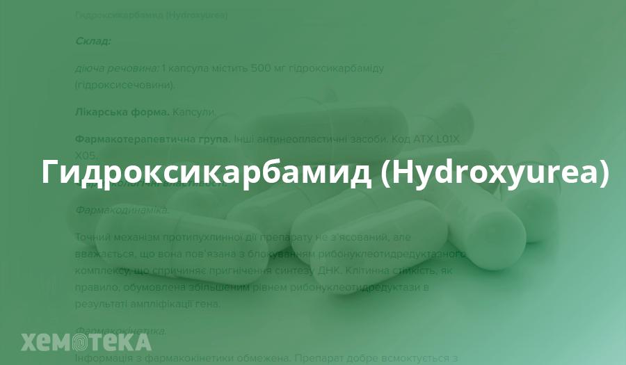 Гидроксикарбамід (Hydroxyurea)