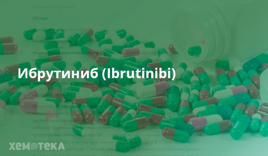 Ібрутініб (Ibrutinibi)