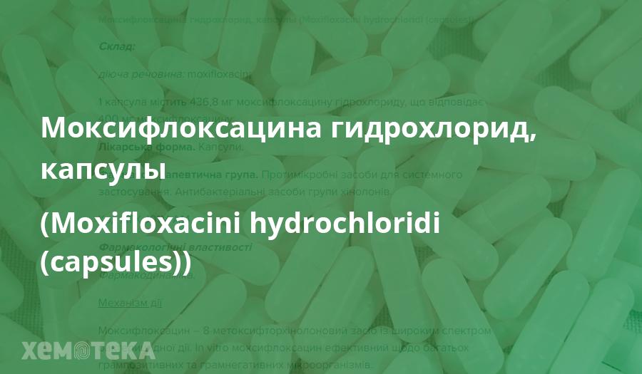Моксифлоксацина гидрохлорид, капсулы (Moxifloxacini hydrochloridi (capsules))