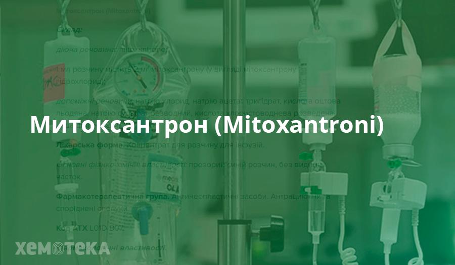 Мітоксантрон (Mitoxantroni)