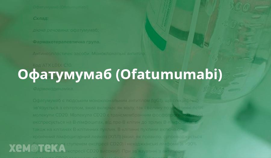 Офатумумаб (Ofatumumabi)