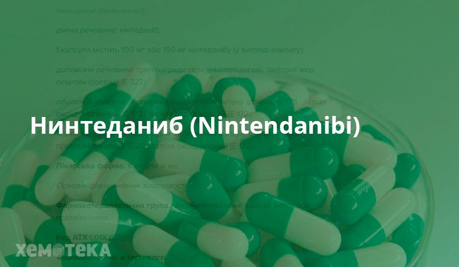 Нінтеданіб (Nintendanibi)