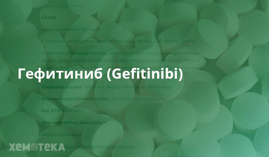 Гефітиніб (Gefitinibi)