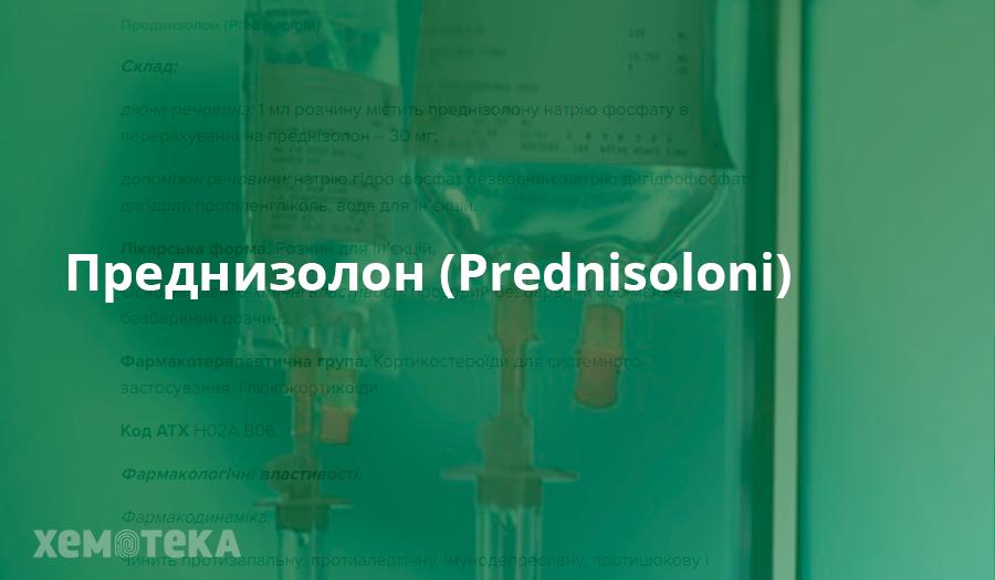 Преднизолон (Prednisoloni)