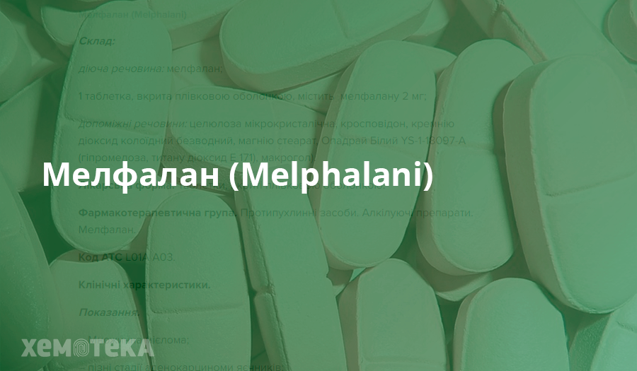 Мелфалан (Melphalani)