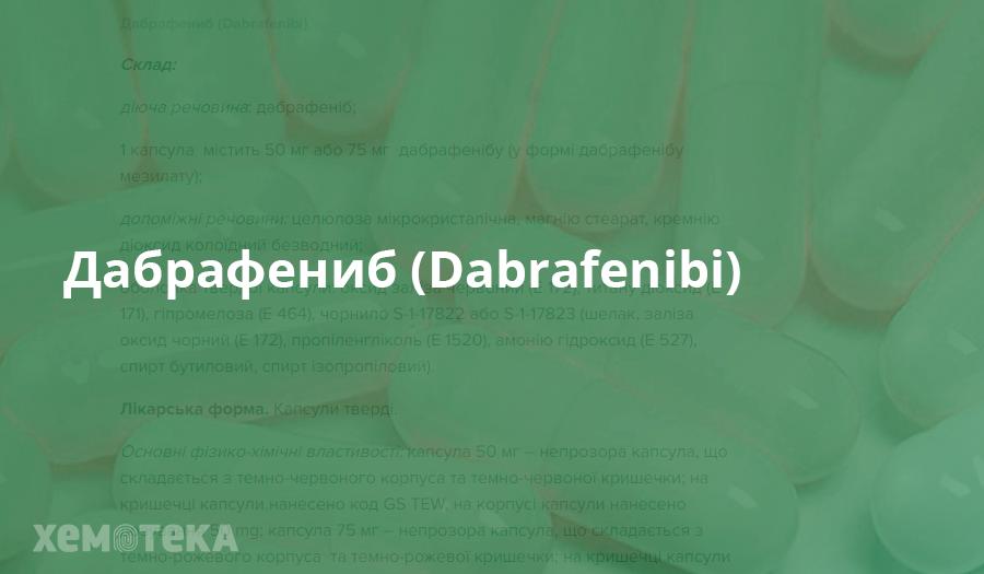 Дабрафениб (Dabrafenibi)