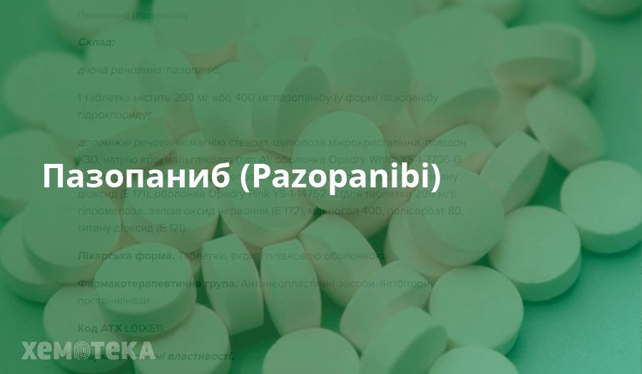 Пазопаніб (Pazopanibi)