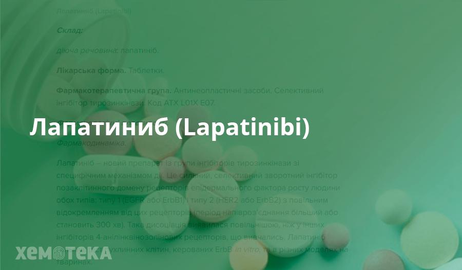 Лапатиніб (Lapatinibi)