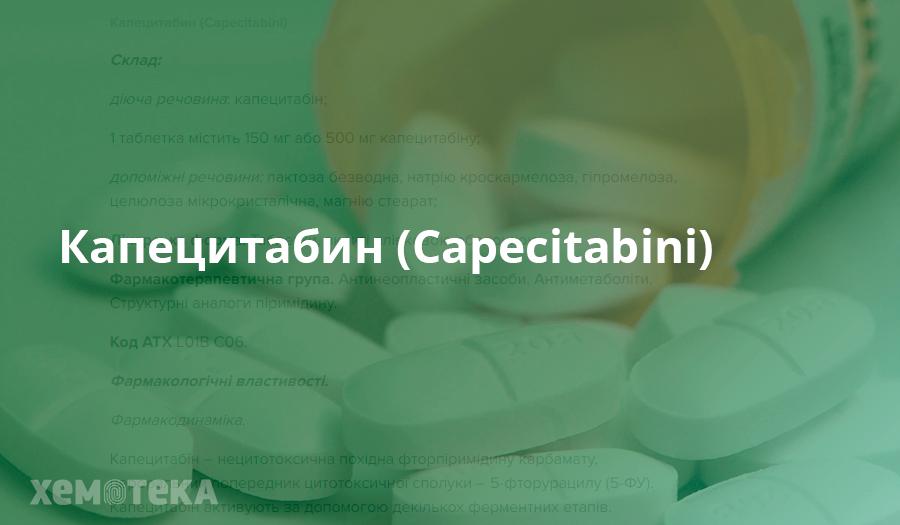Капецитабин (Capecitabini)