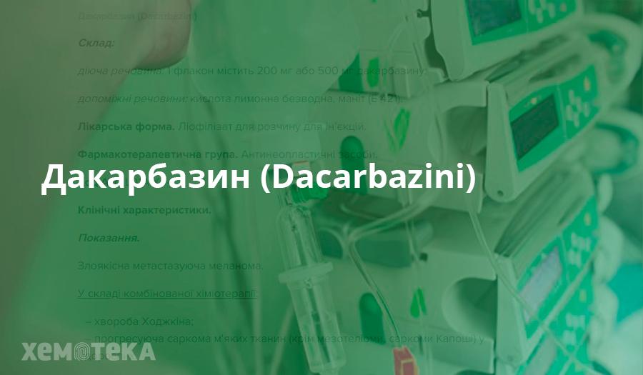 Дакарбазин (Dacarbazini)