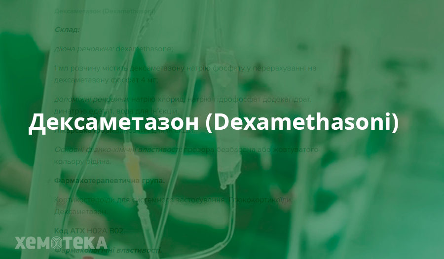 Дексаметазон (Dexamethasoni)