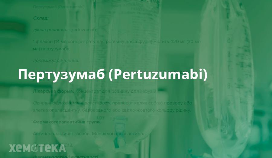 Пертузумаб (Pertuzumabi)