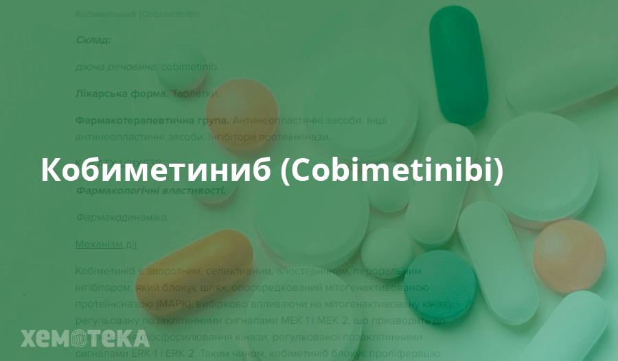 Кобіметиніб (Cobimetinibi)