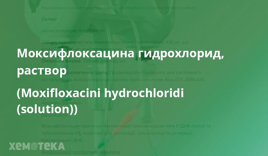 Моксифлоксацина гидрохлорид, раствор (Moxifloxacini hydrochloridi (solution))