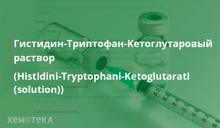 Гистидин-Триптофан-Кетоглутаровый раствор (Histidini-Tryptophani-Ketoglutarati (solution))