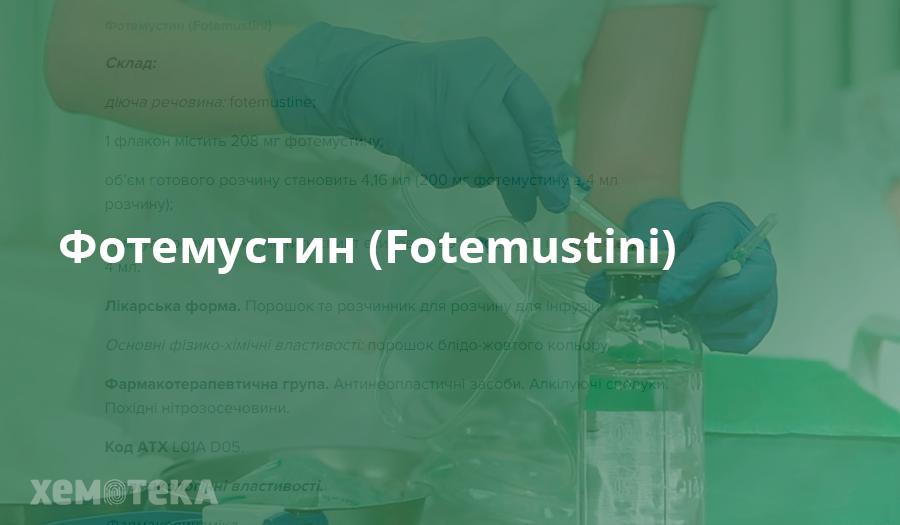 Фотемустин (Fotemustini)