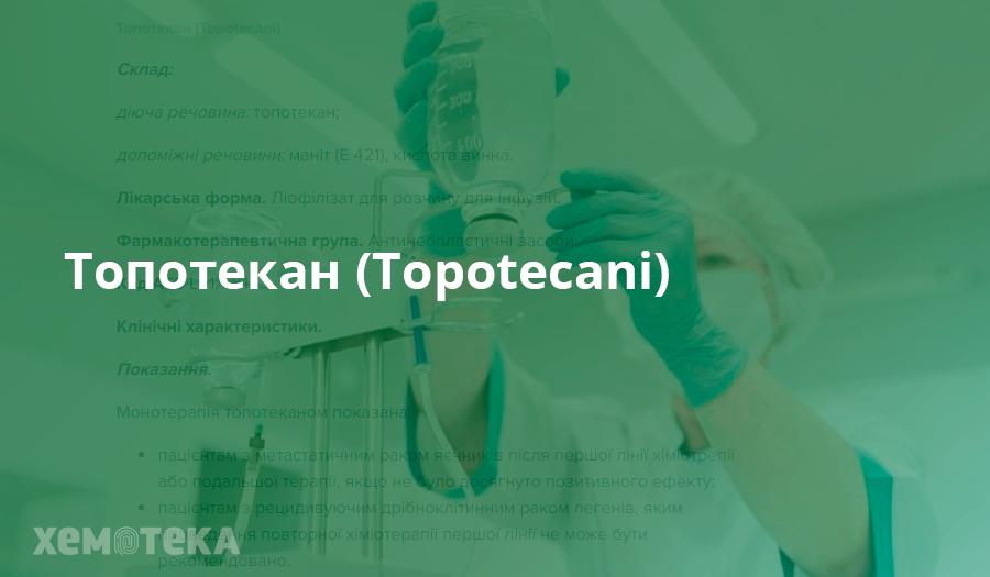 Топотекан (Topotecani)