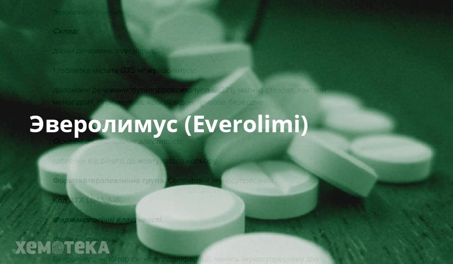 Еверолімус (Everolimi)