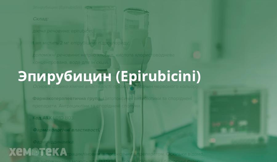 Эпирубицин (Epirubicini)