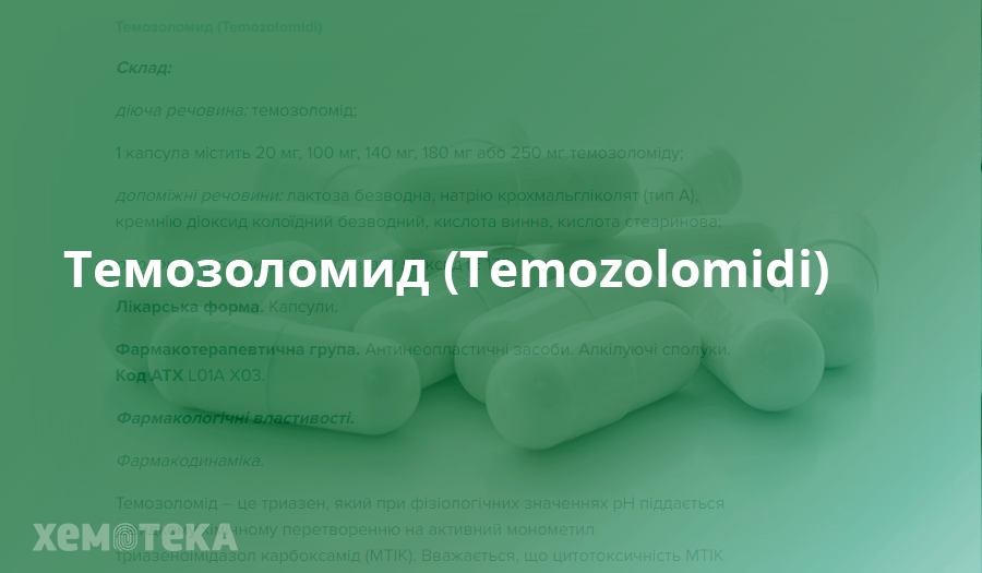 Темозоломид (Temozolomidi)
