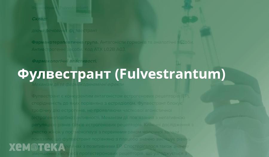Фулвестрант (Fulvestrantum)