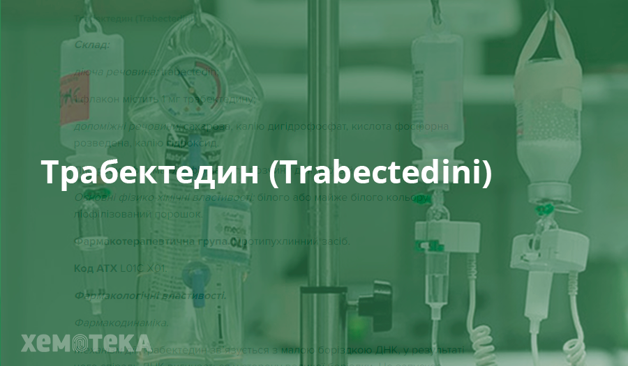 Трабектедин (Trabectedini)
