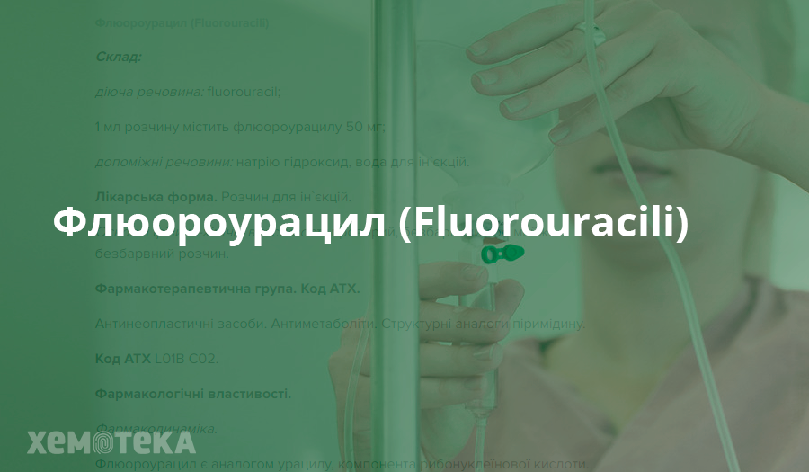 Флюороурацил (Fluorouracili)