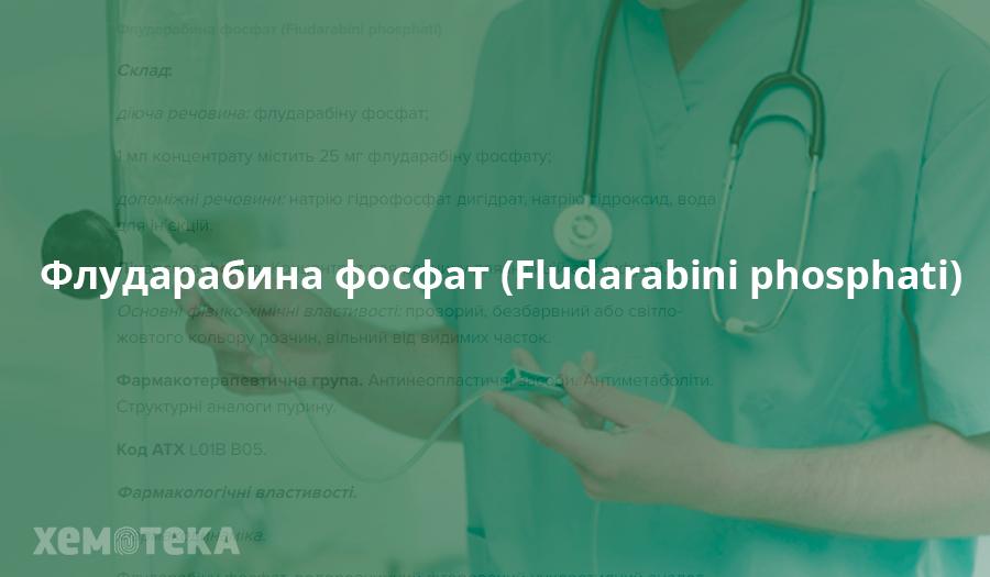 Флударабина фосфат (Fludarabini phosphati)