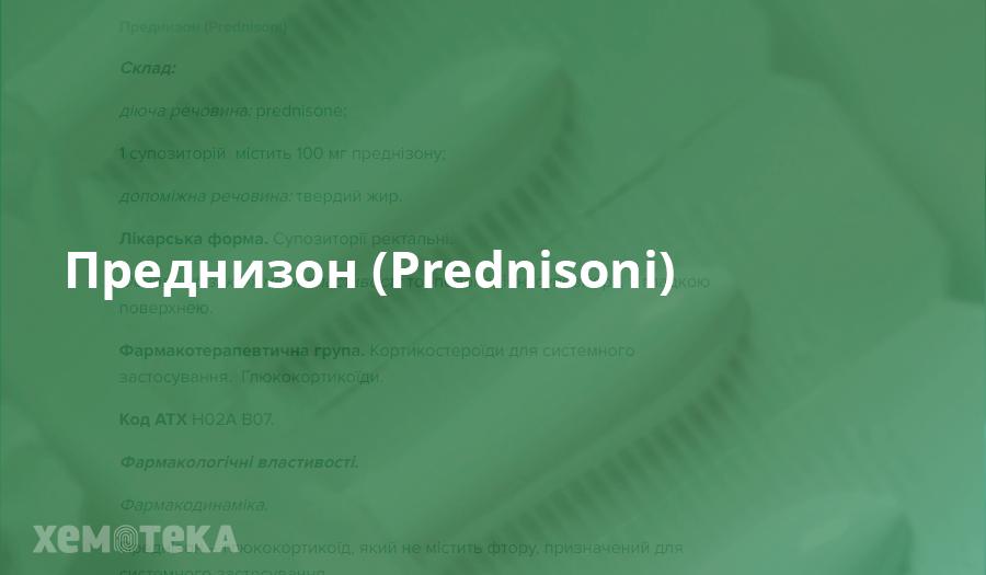 Преднізон (Prednisoni)