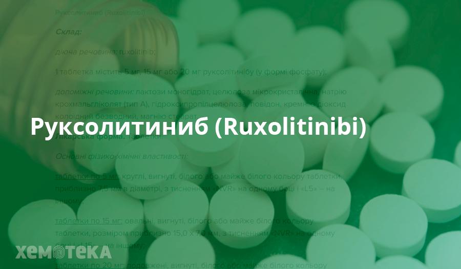 Руксолитиниб (Ruxolitinibi)