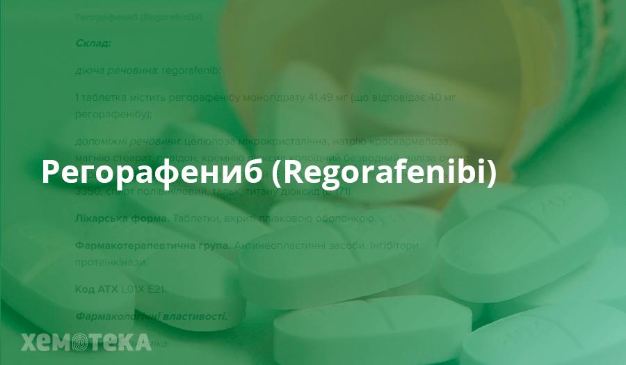 Регорафеніб (Regorafenibi)