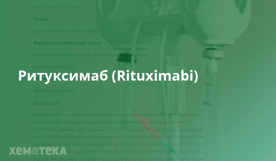 Ритуксимаб (Rituximabi)