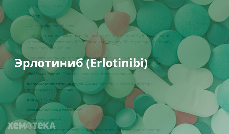 Ерлотиніб (Erlotinibi)