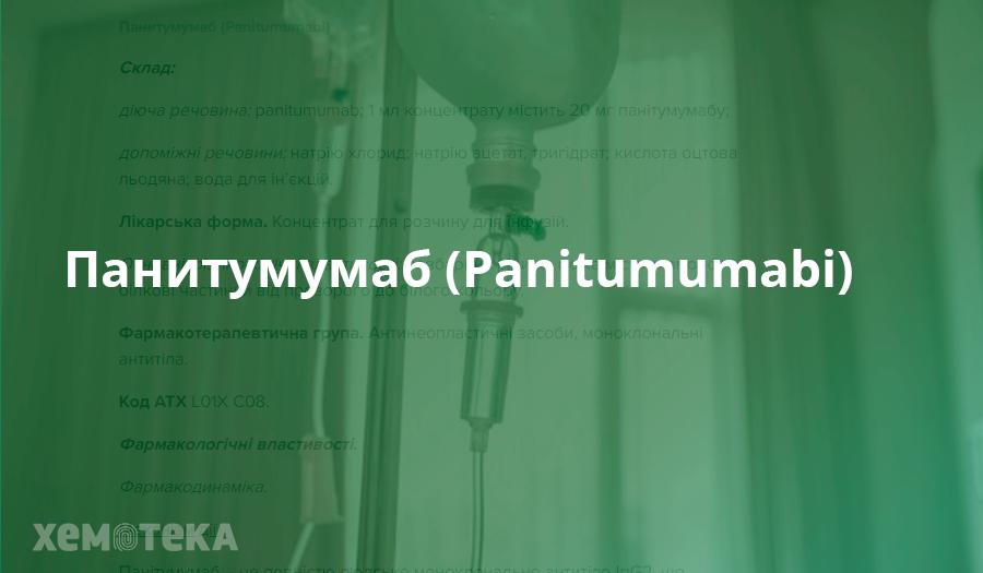 Панитумумаб (Panitumumabi)