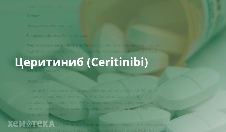 Церітініб (Ceritinibi)