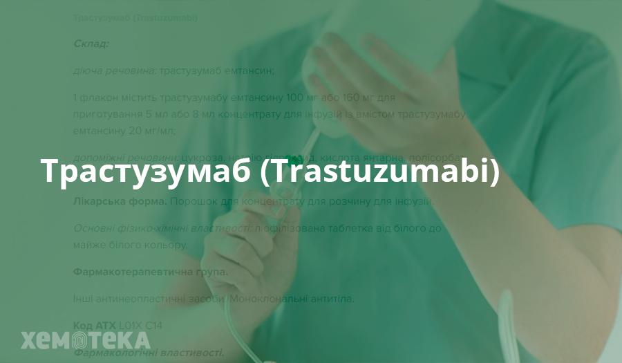 Трастузумаб (Trastuzumabi)