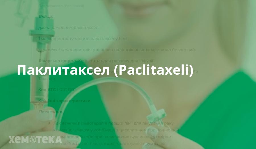 Паклитаксел (Paclitaxeli)