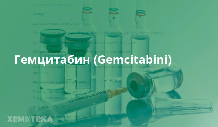 Гемцитабин (Gemcitabini)