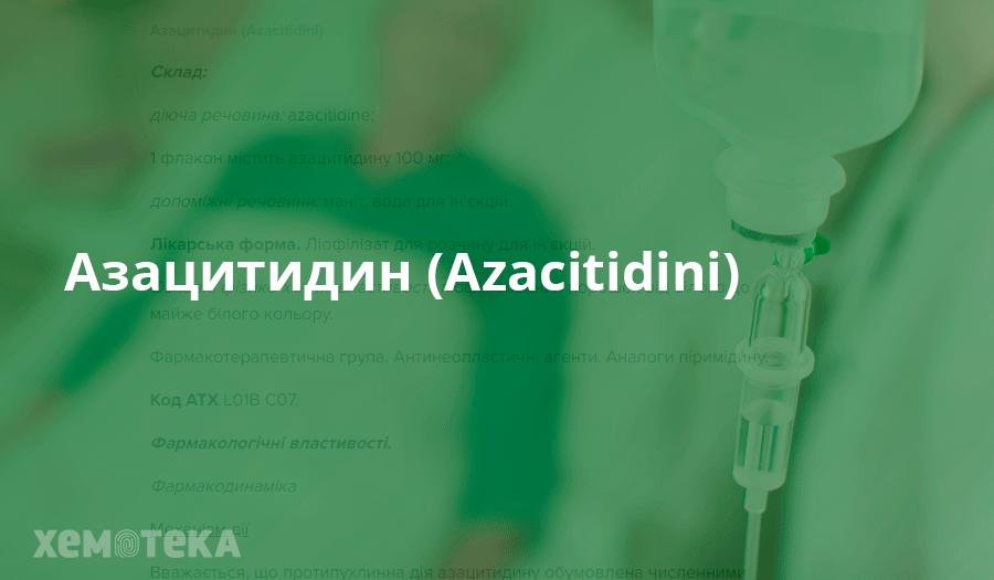 Азацитидин (Azacitidini)