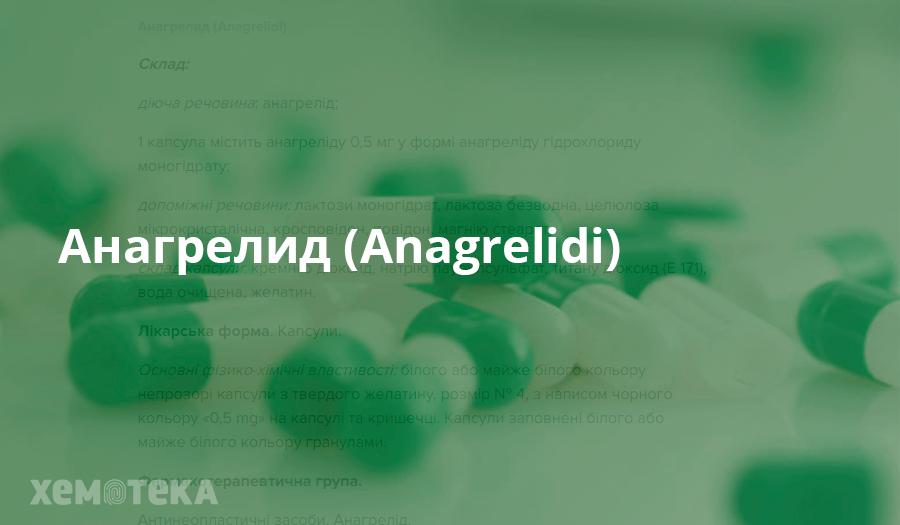 Анагрелид (Anagrelidi)