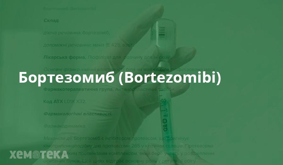 Бортезомиб (Bortezomibi)