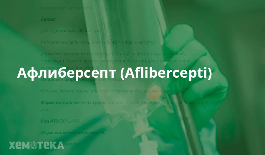 Афлиберсепт (Aflibercepti)
