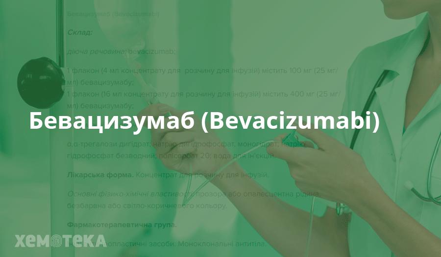 Бевацизумаб (Bevacizumabi)