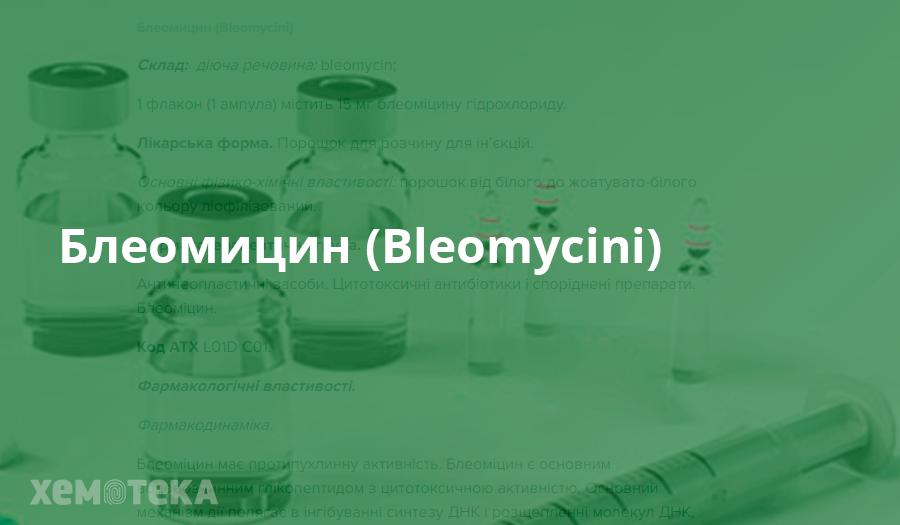 Блеоміцин (Bleomycini)