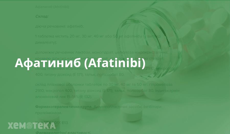 Афатініб (Afatinibi)