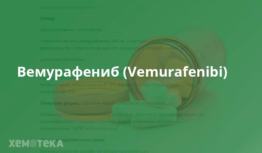 Вемурафениб (Vemurafenibi)